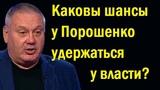 Украина каковы шансы у Порошенко удержаться у власти Последние новости Украины сегодня