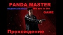 Max Payne Начало Прохождение №1
