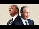 ✔ Президент США выступил с заявлением в адрес России: Запад напуган встречей Трампа и Путина