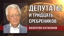 Валентин Катасонов Пенсионная реформа расплата неизбежна