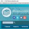 Tsentralnaya-Biblioteka Bryanskogo-Rayona