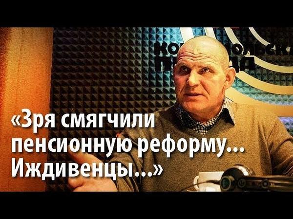 Александр Карелин назвал россиян иждивенцами и высказался за ужесточение пенсионной реформы
