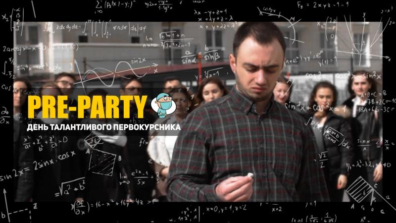PRE-PARTY: День Талантливого Первокурсника (Записки юного врача)