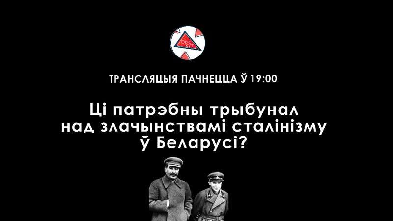 Ці патрэбны трыбунал над злачынствамі сталінізму ў Беларусі