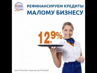 Рефинансирование кредитов малому бизнеса