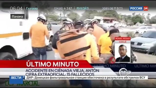 Новости на Россия 24 Страшное ДТП в Панаме 16 погибших