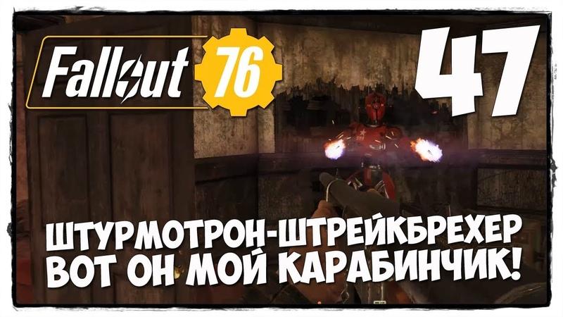 Fallout 76 - Прохождение 47 ВОТ ЕГО Я ВСЕГДА БОЯЛСЯ » Freewka.com - Смотреть онлайн в хорощем качестве