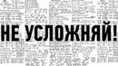 Заработать просто Не усложняй Stepium 18 06 18 спикер Ирина Пальмина