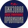 «Джазовая провинция» Международный фестиваль