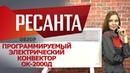 Обзор электрического конвектора РЕСАНТА ОК 2000Д