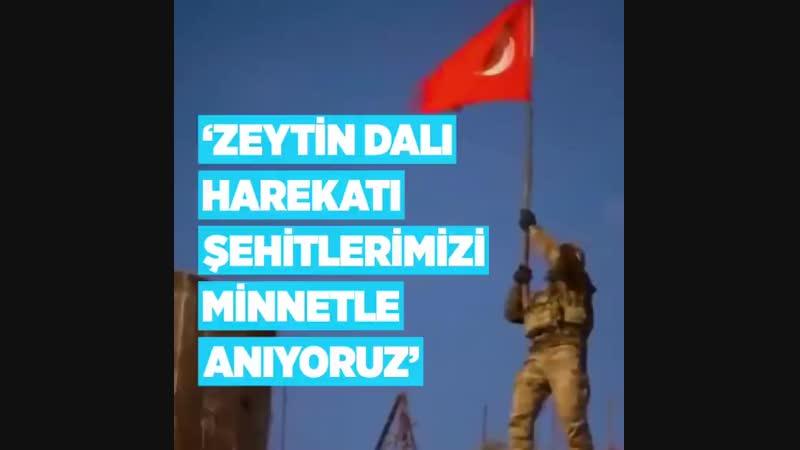 В Турции отмечают годовщину начала операцииОливковая ветвь в Африне
