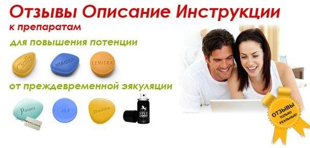 Препараты Для Лечение Преждевременной Эякуляции Спб
