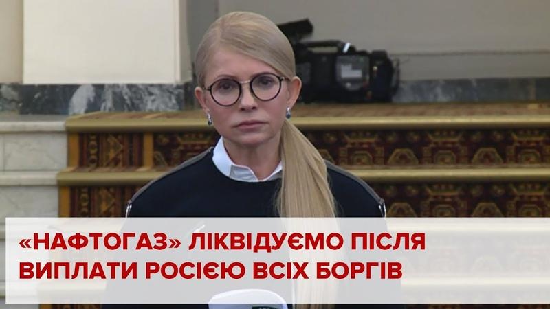 «Нафтогаз» буде ліквідовано після виплати Росією всіх боргів, - Юлія Тимошенко