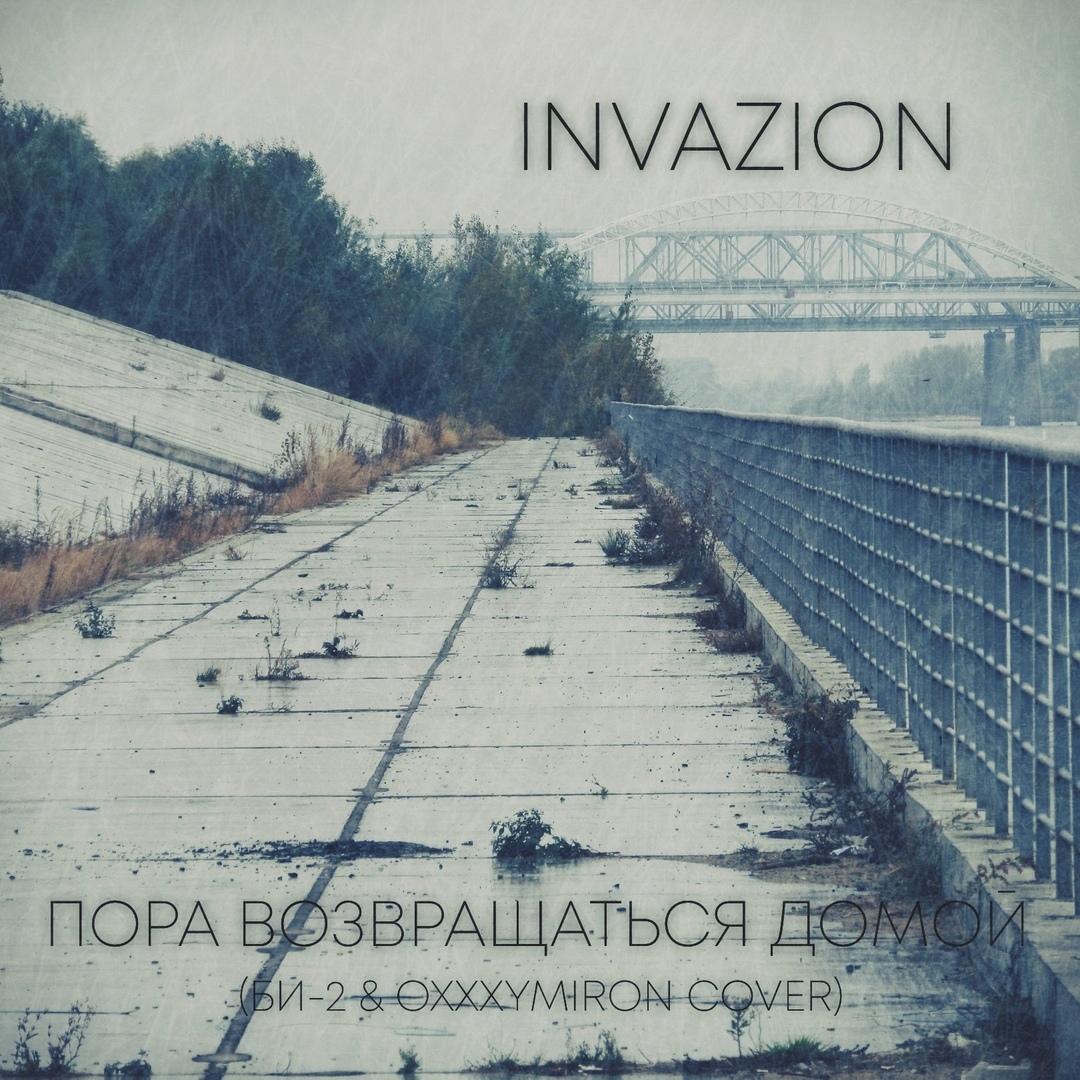 InvaZion - Пора возвращаться домой (Single)