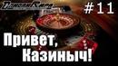 Danganronpa Trigger Happy Havoc 11 - Куда потратить деньги Прохождение на русском