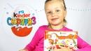КИНДЕР МАКСИ Новогодний подарок Киндер Сюрприз Обзор Новогоднего набора Kinder Maxi Mix 2019