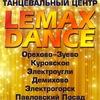 ★LeMaxDANCE - ЛеМаксДанс★