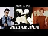 Совергон ft. Stil Ryder - Мама, я летсплейщик Клип