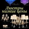 Люстры, светильники, подвесы и бра (Украина)