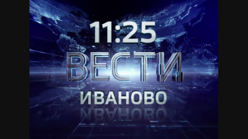 ВЕСТИ ИВАНОВО 11 40 ОТ 15.10.18