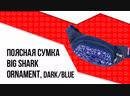 Поясная сумка Big Shark - Ornament, Dark Blue