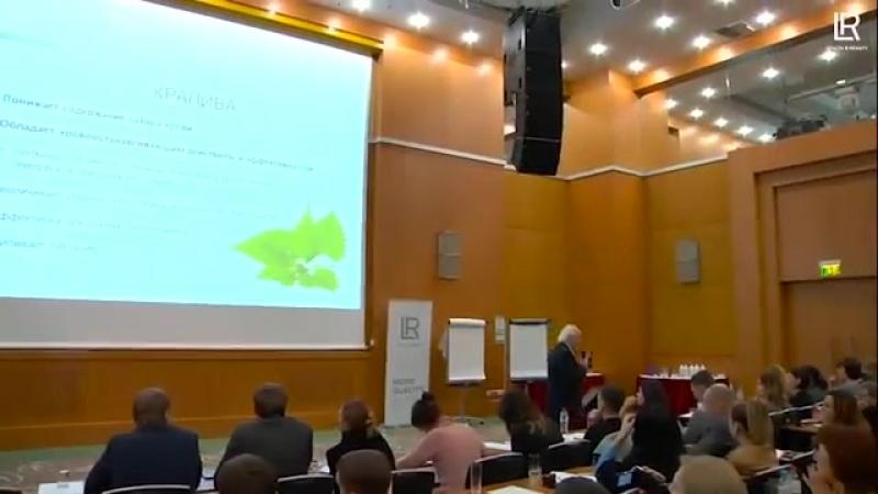 Выступление д-ра химических наук В.А. Дадали о продукции LR.mp4