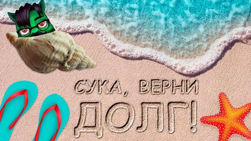 Коллекторша завидует отдыхающему на пляже должнику
