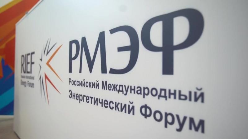 Выставка «Энергетика и Электротехника» в рамках Российского международного энергетического форума 2018