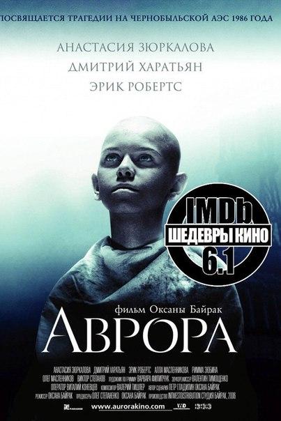 Аврора (2006)