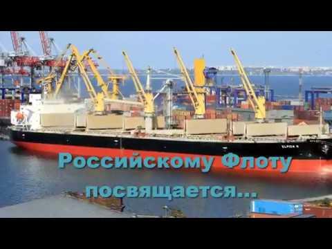 Российскому Флоту посвящается - А.Розембаум