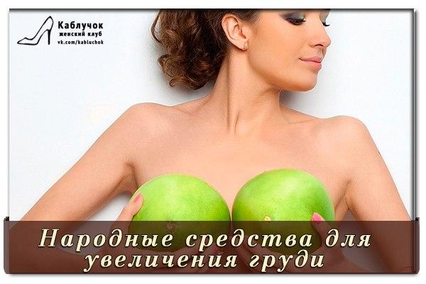 Методы народного увеличения груди