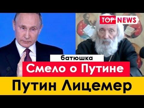 Батюшка смело о Путине! Путин Лицемер Россия 2018 Новости » Freewka.com - Смотреть онлайн в хорощем качестве