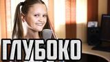 ГЛУБОКО Ксения Левчик cover MONATIK &amp Надя Дорофеева