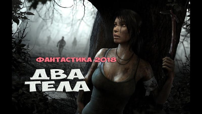 Лучшая фантастика 2018 «ДВА ТЕЛА» Новинки, фильмы 2018 HD