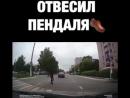 отвесил пендаля Нижнекамск