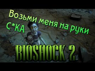 Играем в PALADINS.+ BIOSHOCK 2 ВЫЛЕТАЮЩАЯ ЗАРАЗА.