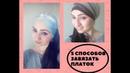 КАК ЗАВЯЗАТЬ ПЛАТОК ТЮРБАН, ХИДЖАБ/ HEAD SCARVES/ خمسة طرق لإرتداء الحجاب أو غطاء ال