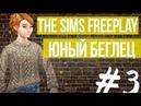 The Sims Freeplay Юный Беглец 3 Новый друг и неожиданная встреча Симс фриплей
