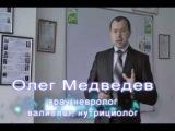 Вода,её свойства и значение. Медведев Олег Евгеньевич