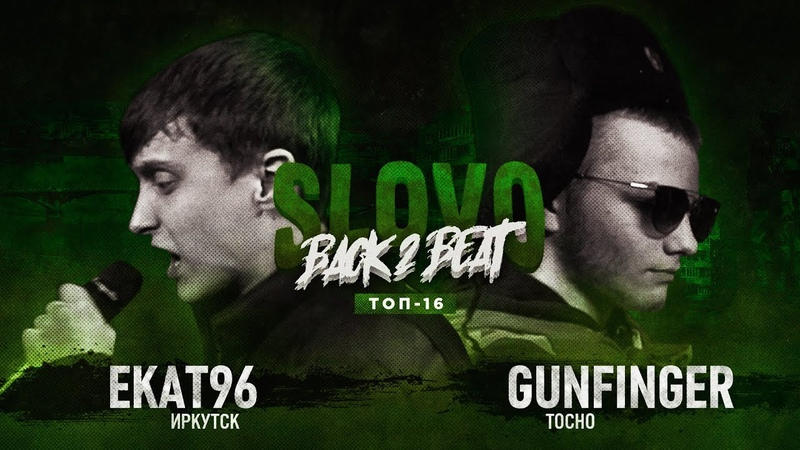 SLOVO BACK 2 BEAT GUNFINGER vs ЕКАТ96 (ТОП-16) | МОСКВА