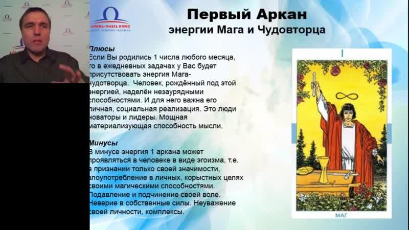 Игорь Светоч Трансформационная терапия Путь героя 22 энергии судьбы 16 февраля в 17 00