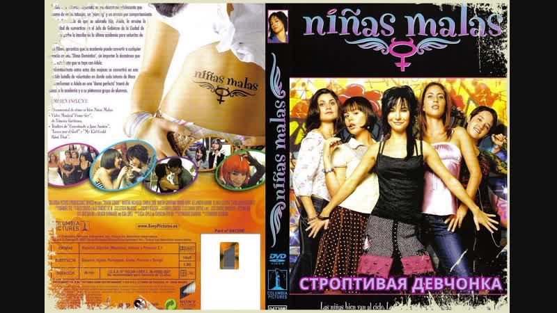 Строптивая девчонка - Трейлер (2007)