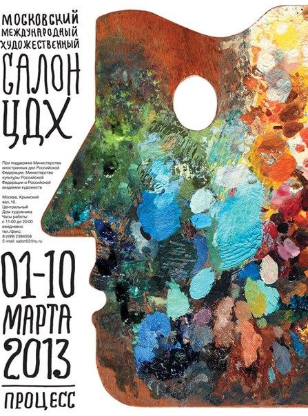 Список представителей союзов художников «ЦДХ-13». 2013