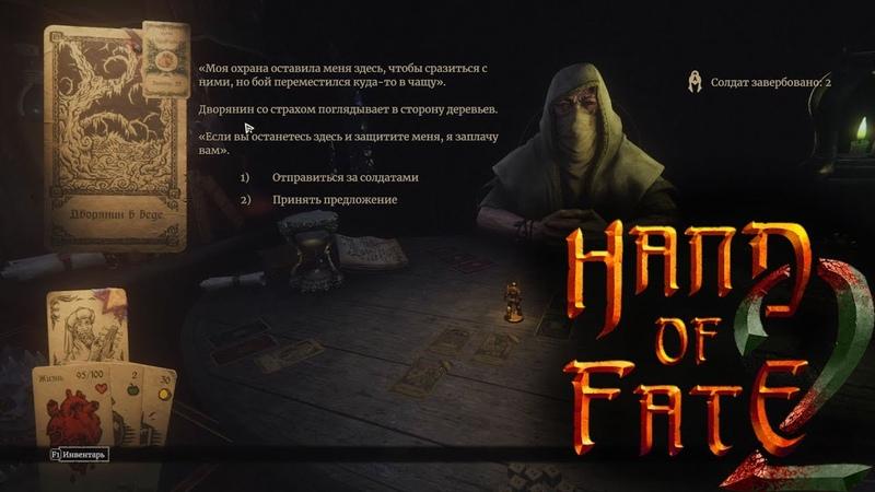 Hand of Fate 2 - как насчет RPG и карточной коллекционки в одном? [Я б сыграл]