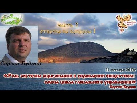 Сергей Будков.Роль системы образования в управлении обществом Часть 2(Архив от 11 октября 2017)