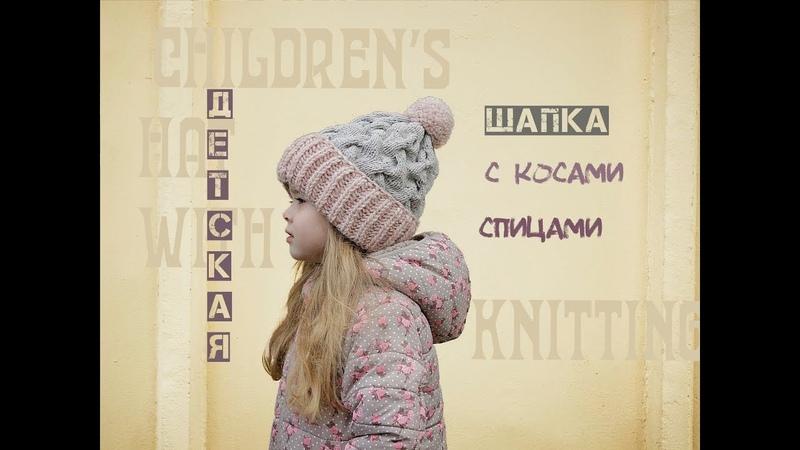 Детская шапка спицами Шапка с косами спицами Children's hat with knitting needles