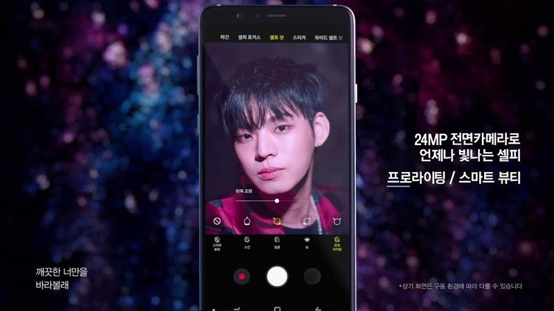[SK텔레콤] 오직 SKT에서, 온앤오프와 함께 만나는 Galaxy A8 Star (60s)
