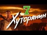 Хуторянин 7 серия Премьера 2013 драма сериал