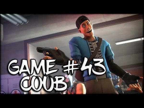 Game Coub 43 Boy boy сын Немного ностальгии и свежие кубы