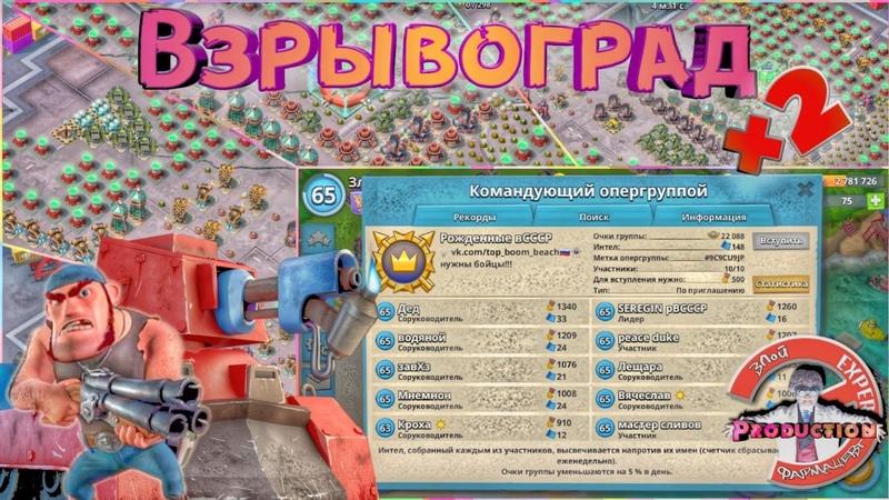 Рожденные вСССР. ×2 Тупик - Взрывоград